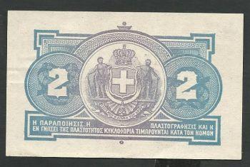 Greece: Drachmae 2/27.10.1917 XF++++/aUNC!