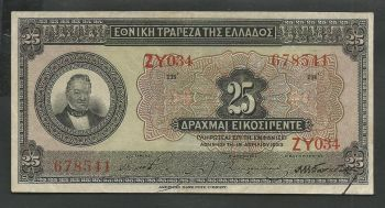 Greece: national Bank of Greece Drachmae 25/15.4.1923 EF or near Extremely rare!!