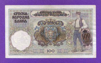 YUGOSLAVIA 100 DINARA type 1941 XF