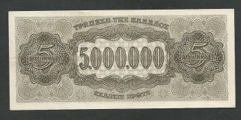 Greece:Drachmae 5 million/1944 UNC!
