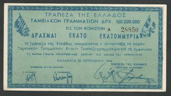 Greece: Kalamata Treasury Bond 100 million/20.9.1944 UNC!!