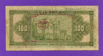 100 Δρχ 1923 (ΝΕΟΝ 1926) Νο705957 ΠΟΛΥ ΚΑΛΟ!
