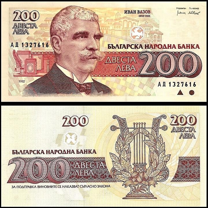 Bulgaria Banknote 200 Leva 1992 UNC