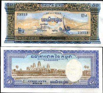 CAMBODIA 50 REILS UNC