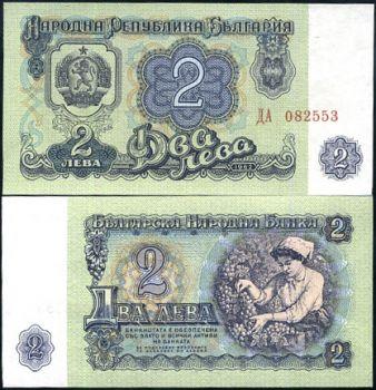 BULGARIA 2 LEVA 1962 P 89 UNC