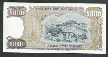 Grrece: Drachmae 5.000/23.3.1984 GEM UNC!