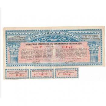 Greece bond share 100 drachma 1926