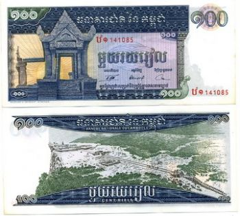 CAMBODIA 100 RIELS ND ( 1972 ) P 12