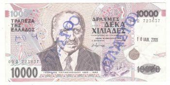 Greece 10000 drachmas 1995 FAKE !!!