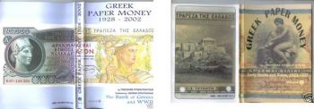 CATALOGUE GREEK PAPER MONEY 1822-1927 by Theodore Pitidis-Poutous Vol. 1 & Vol. 2