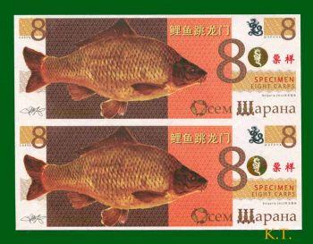 BULGARIA 8 CARPS 2012 UNC AKOΠΑ!!!
