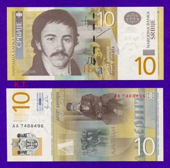 SERBIA 10 DINARA 2011 UNC