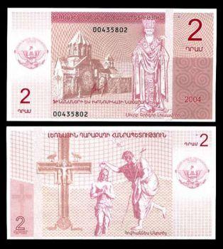 NAGORNO-KARABAKH ARMENIA 2 DRAM 2004 UNC