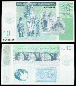 NAGORNO-KARABAKH ARMENIA 10 DRAM 2004 UNC