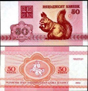 BELARUS 50 KAPEEK 1992 P 1 UNC