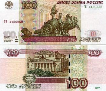RUSSIA 100 Rubles 1997 2004 P-270c UNC