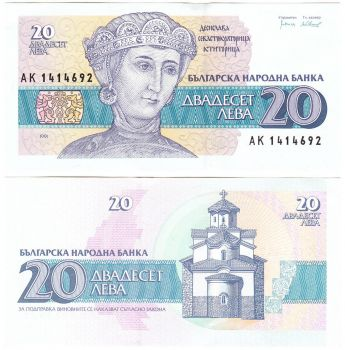 1991 Bulgaria 20 Leva Bank Note Boyana Church P 100