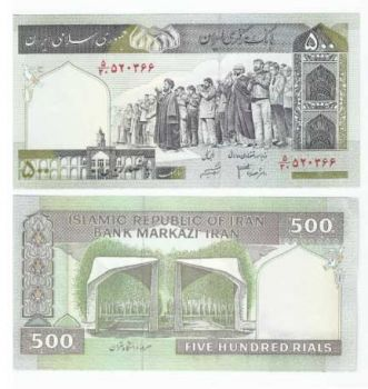 Iran 500 Rial Note P-137 Uncirculated