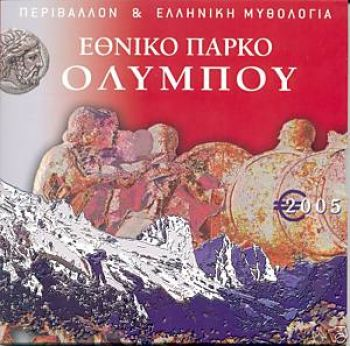 Greece Greek BU SET  Tryptich. Official set Year 2005  with 10 euro silver proof coin  Olympos.