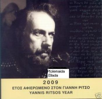 Greece Greek BU SET Tryptich.Official set Year 2009  with 10 euro silver proof coin Giannis Ritsos.