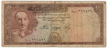 AFGHANISTAN 50 AFGHANIS 1967 (King ZAHIR) UNC
