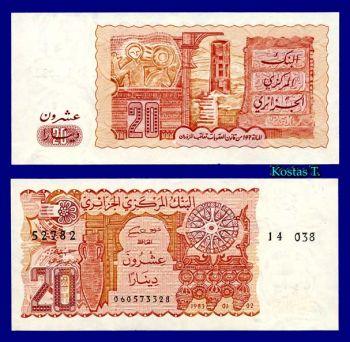 ALGERIA 20 DINARS 1983 P-133 UNC