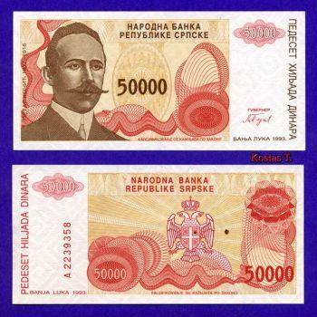 BOSNIA HERZ. (SERBIAN) 50.000 DINARA 1993 UNC