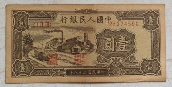 1936 CHINA 10 YUAN XF-AUNC