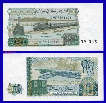 ALGERIA 10 DINARS 2-12-1983 P132 UNC