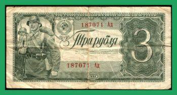 RUSSIA SIBERIA & URALS 4 Rubles & 50 Kopeks PS892 XFplus