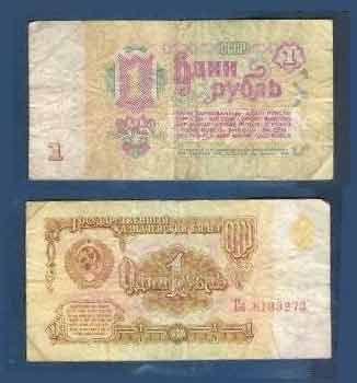 RUSSIA 50 RUBLES 1997 P-269c UNC
