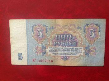 RUSSIA 5000 RUBLES 1992 P 252 UNC