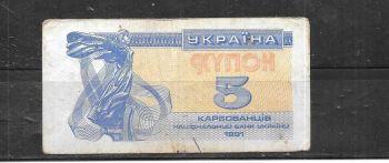 UKRAINE 100.000 KARBOVANTSIV 1994 P 97 b UNC