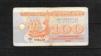 UKRAINE 100 KARBOVANTSIV 1991 P 87 UNC
