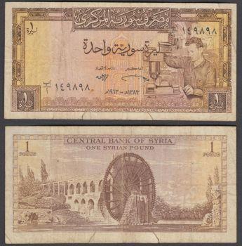 SYRIA 25 POUND 1991, P 102  UNC