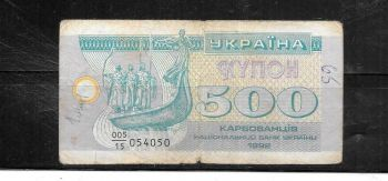 UKRAINE 200.000 KARBOVANTSIV 1994 UNC