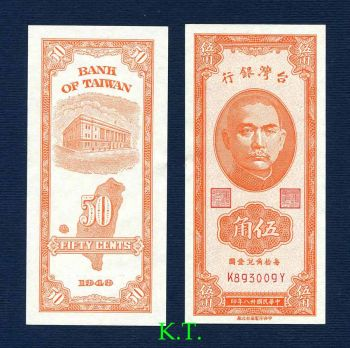 TAIWAN 50 CENTS 1949 P-1949b UNC