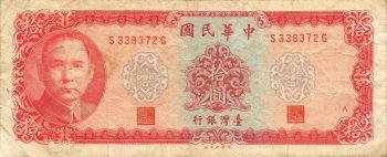 TAIWAN CHINA 10 YUAN 1969 P 1979 UNC