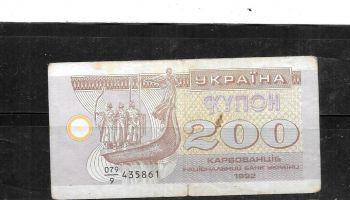 UKRAINE 25 KARBOVANTSIV 1991 P 85 UNC