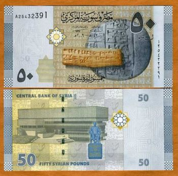 SYRIA 50 POUNDS 2009-2010 UNC