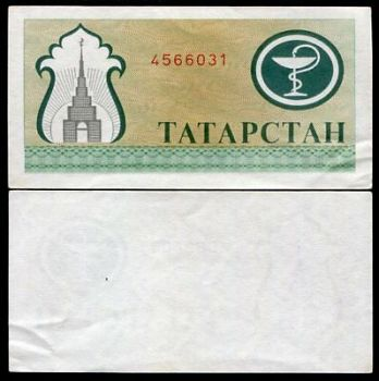 TATARSTAN 100 RUBLES 1991-92 P 5c UNC