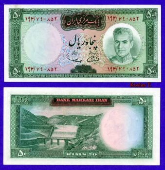 ΠΕΡΣΙΑ ΣΑΧΗΣ  50 RIALS 1969 P85a AUNC