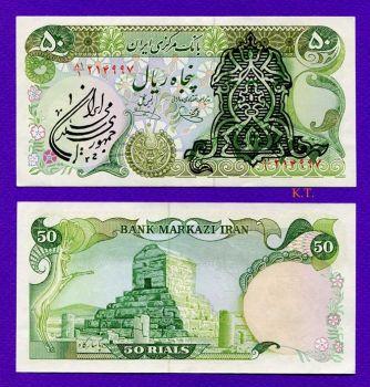 IRAN 50 RIYALS 1979 P-123 UNC