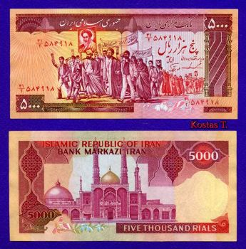 IRAN (ISLAM REVOLUTION) 5.000 RIALS 1983 P-139B AUNC (waves)