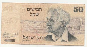 ISRAEL 1 SHEQEL 1986 P51A  UNC