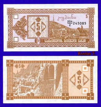 GEORGIA 5 LARIS 1993 P 35 UNC