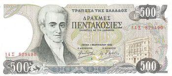 Greece- 500 Drachmas 1983 UNC