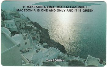 The island of Santorini /05-93/ tirage: 200000