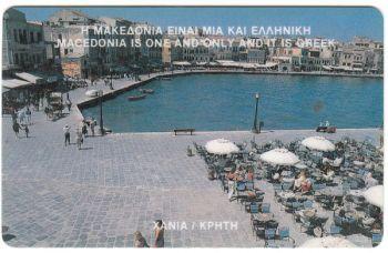 Chania /04-1993/ Tirage: 128000
