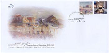 Greece - Acropolis Museum 2009